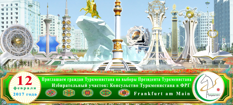 презентация туркменистан онлайн